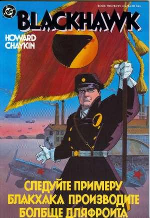 Blackhawk (1988)#2