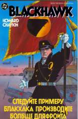 Blackhawk (1988) #2